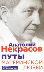 puti_materinskoy_lubvi