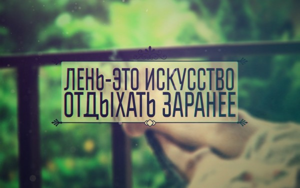 Sumasoyti_izbavitsa_ot_leni