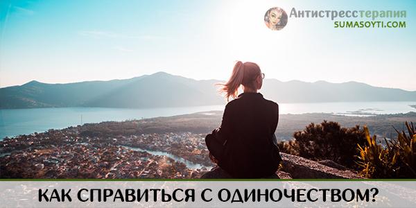 Как справиться с одиночеством? Психология отношений