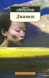 Джамиля, Чингиз Айтматов