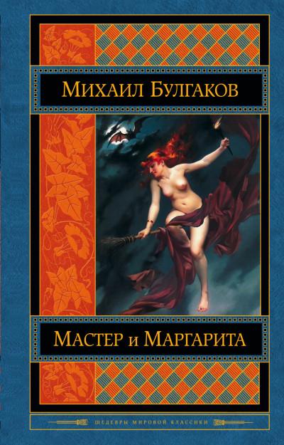 Мастер и Маргарита, Михаил Булгаков