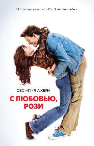 S_lyubovyu_Rozi