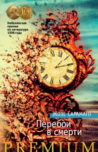 Saramago_pereboi_v_smerti