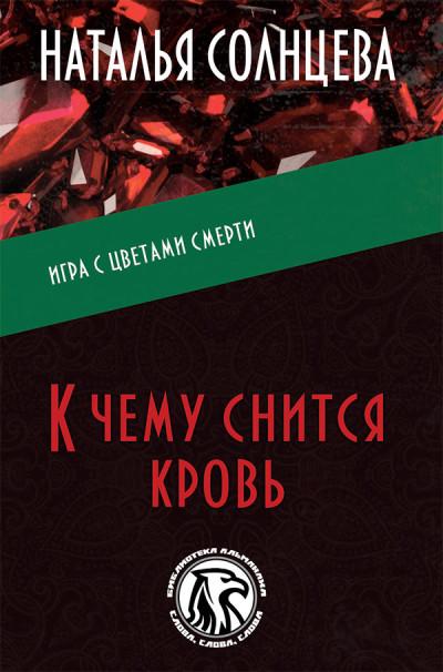 К чему снится кровь, Наталья Солнцева