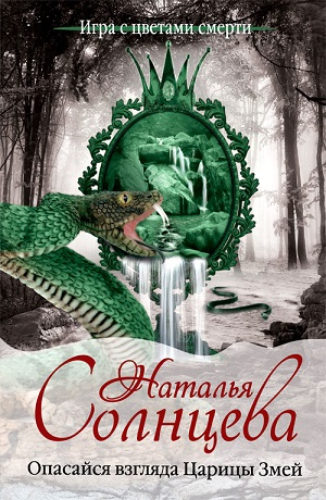 Опасайся взгляда Царицы змей