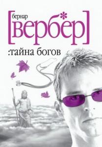Verber_tajjna-bogov