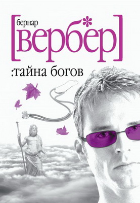 Бернар Вербер, Тайна богов