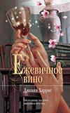 kniga-dzhoann-harris-ezhevichnoe-vino
