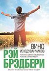 kniga-rey-bredberi-litagent-ftm-vino-iz-oduvanchikov
