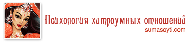 Психология хитроумных отношений — блог по психологии Sumasoyti.com