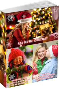 Лучшие книги по психологии в подарок к Новому году