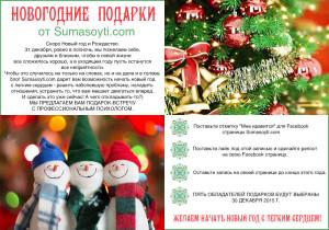Sumasoyti_psihologiya_Noviy_god_otkritka