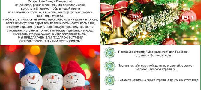 Новогодние подарки от блога Sumasoyti.com