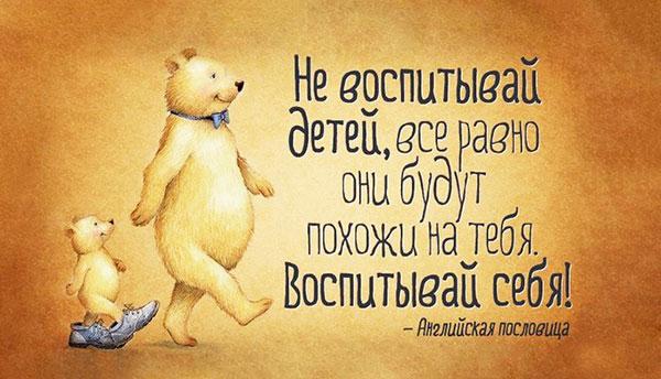 deti_vospitanie