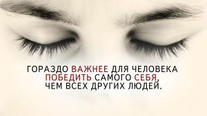 pobedit_sebya