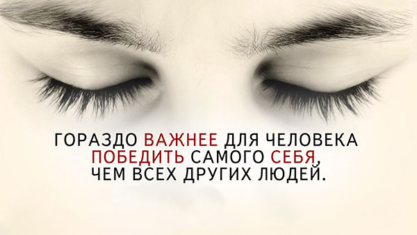 Будьте честны сами с собой цитаты