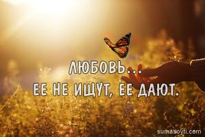 Sumasoyti_love_1