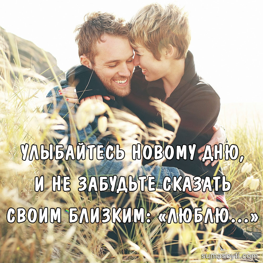 красивая цитата о любви