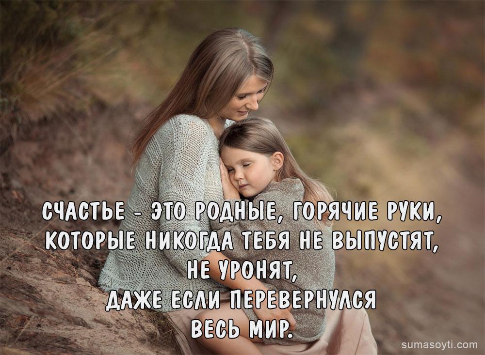 Картинки про маму и дочь со смыслом