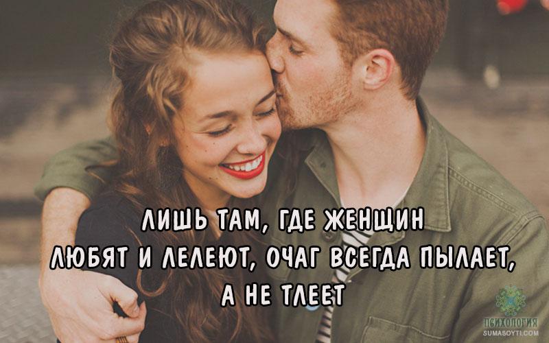Психология любовных отношений - цитата о любви