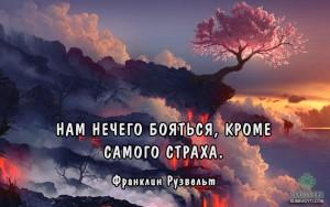 Sumasoyti_psihologiya_strah