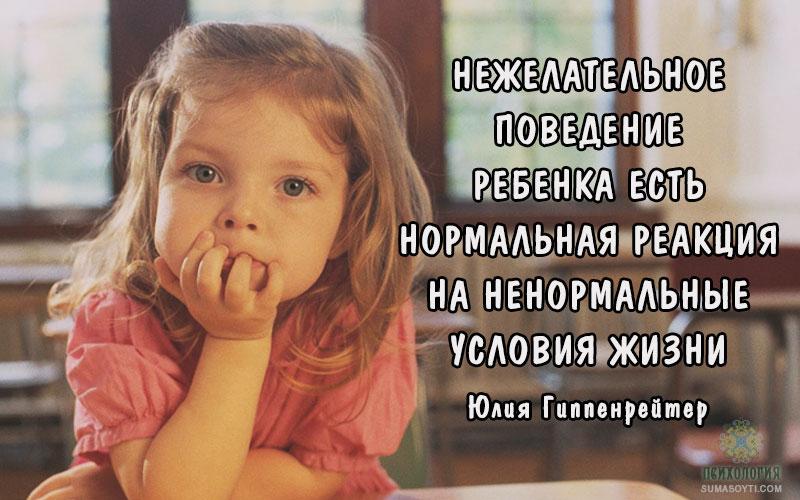 Что делать если дети не слушаются родителей - цитата о ребенке