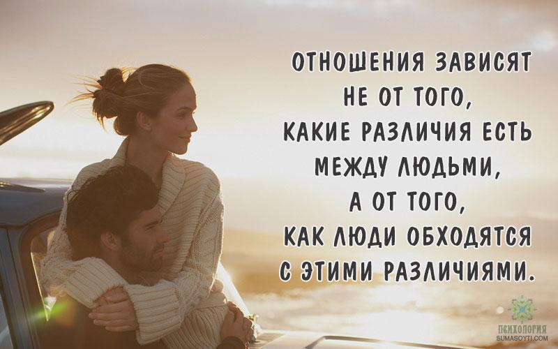 Цитата про отношения между мужчиной и женщиной