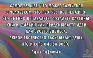 Sumasoyti_citata_tvorchestvo