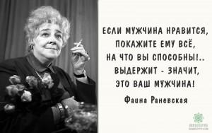 Sumasoyti_psihologiya_Ranevskaya