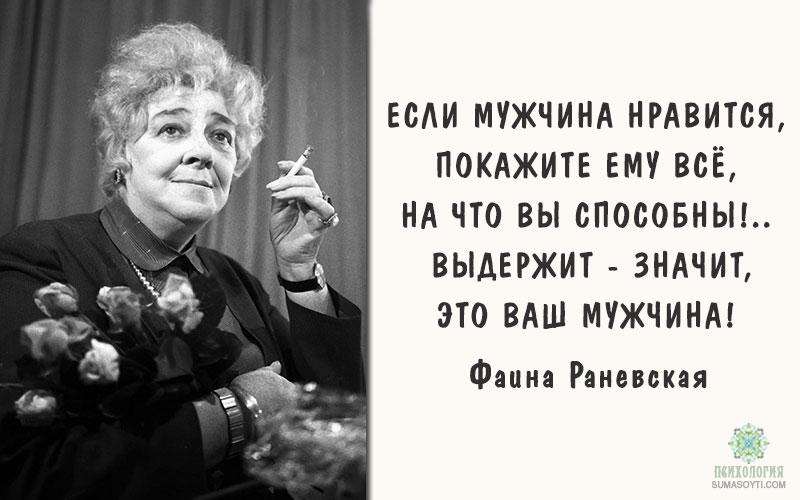 Фаина Раневская цитата
