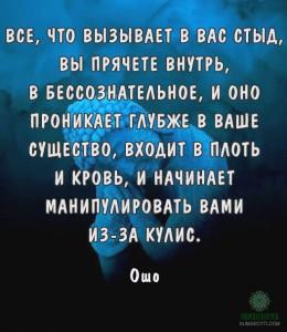 Sumasoyti_psihologiya_citata_stid_osho
