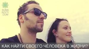 Sumasoyti_psihologiya_kak_nayti_svoego_cheloveka