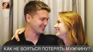 Sumasoyti_psihologiya_kak_ne_boyatsa_poteryat_muzhchinu