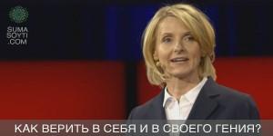 Sumasoyti_psihologiya_kak_nauchitsa_verit_v_sebya
