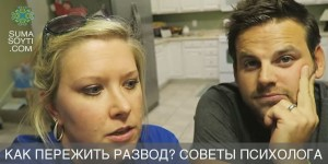 Sumasoyti_psihologiya_kak_perezhit_razvod