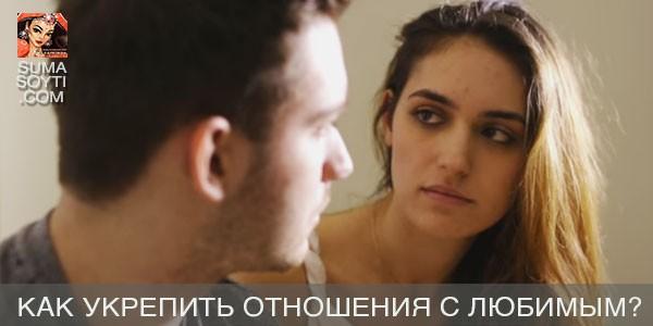 Как укрепить отношения и сделать их красивыми?