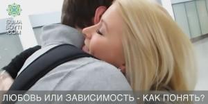 Sumasoyti_psihologiya_lubov_ili_zavisimost