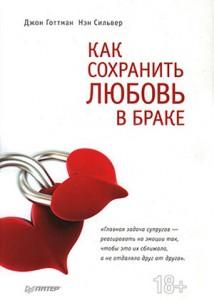 Dzhon_Gottman_kak_sohranit_lubov_v_brake