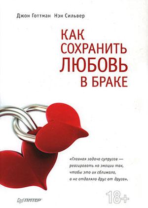 Книги про развод - Как сохранить любовь в браке