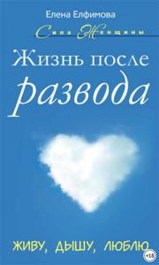 Elfimova_zhizn_posle_razvoda