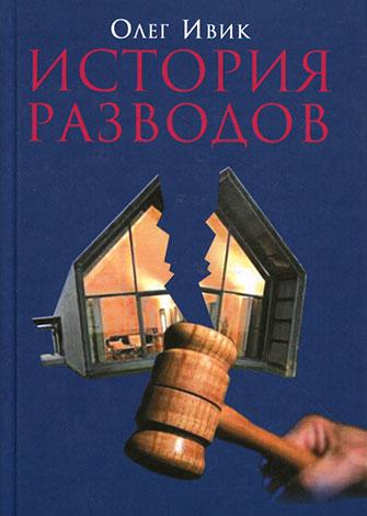 Книги про развод - История разводов