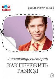 Kurbatov_kak_perezhit_razvod