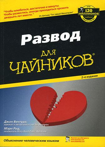 Книги про развод - Развод для чайников