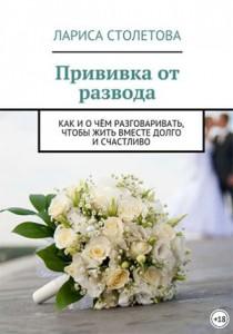 Stoletova_privivka_ot_razvoda