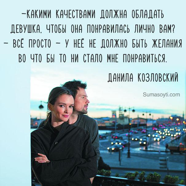 Как привлечь мужчину? - Данила Козловский