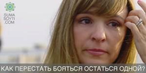 sumasoyti_psihologiya_kak_perestat_boyatsa_ostatsa_odnoy