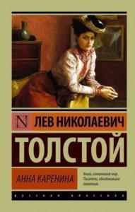 Tolstoy_Anna_Karenina