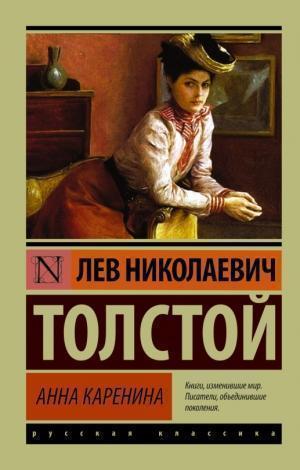 Книги про развод - Анна Каренина