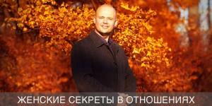 denis_kostash_psiholog_intervyu_zhenskie_secreti