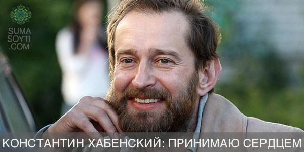Константин Хабенский: стараюсь принимать решение сердцем